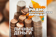 В какой валюте сейчас хранить сбережения