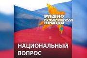Возмущения гастарбайтеров в России: быть терпимее или ужесточать правила