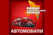 Китайские премьеры московского автосалона
