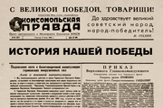 История нашей Победы. О чем писала «Комсомольская правда» 30 августа 1941 года