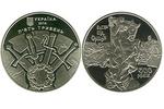 Нацбанк Украины выпустил монету в честь поражения российского войска