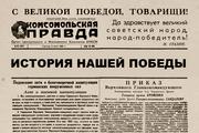 История нашей Победы. О чем писала «Комсомольская правда» 31 октября 1944 года