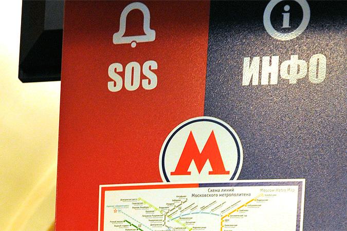 метро он:
