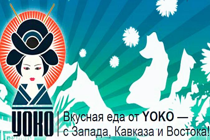 Вкусная еда от yoko perm kp ru