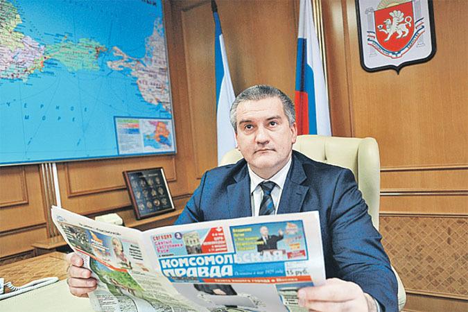 Сергей Аксенов, глава Крыма: В