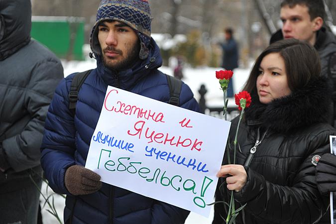 В Москве прошел пикет у