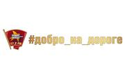 #Добро_на_дороге: новая акция радио «Комсомольская правда»