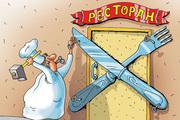 Из-за кризиса за последние три месяца в Москве закрылось 46 ресторанов