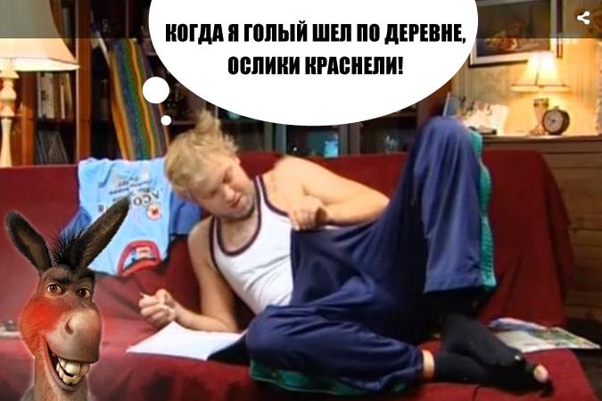 Самый маленький член у артистов россии