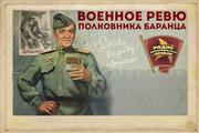Есть ли у России военные союзники