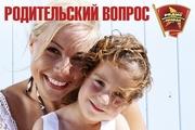 Родители разводятся. Как это сделать с минимальными «потерями для ребенка»