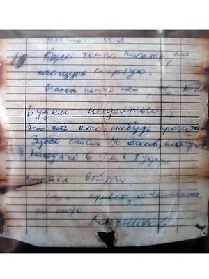 Останки АПЛ «Курск» после