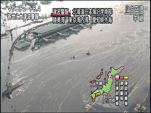 Аэропорт города Сендай накрыло волной