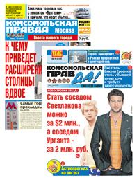 Комсомольская правда ежедневный