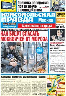 Выпуск за 26 Января 2012