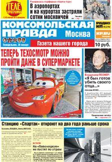 Выпуск за 29 Января 2012