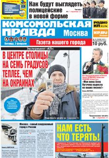 Выпуск за 2 Февраля 2012