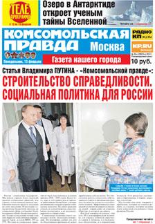 Выпуск за 12 Февраля 2012