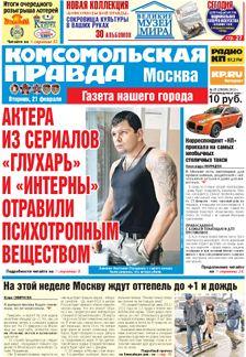 Выпуск за 20 Февраля 2012