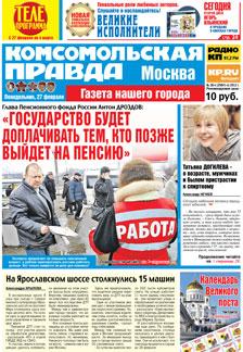 Выпуск за 26 Февраля 2012