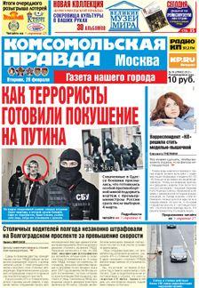 Выпуск за 27 Февраля 2012