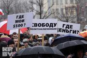 В Минске прошел День Воли