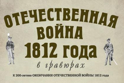 200 лет Бородино