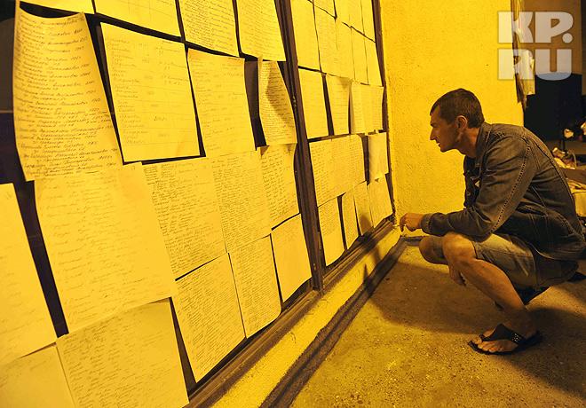 Списки погибших и пострадавших