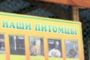 В Заводском районе хотят закрыть мини-зоопарк и детскую площадку