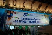 I Фестиваль-премия «50 ПЛЮС – Новая жизнь»