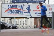Больше 200 человек совершили свой «Забег на небоскреб» БЦ Высоцкий