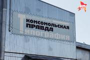 Как и где печатают «Комсомолку» в Ставрополе
