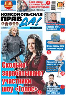 Еженедельник октябрь 2014