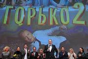 Звезды на премьере комедии «Горько - 2»