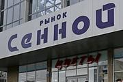 Рынок «Сенной» открыли после ремонта