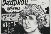 Петербург в рисунках Александры Харитоновой