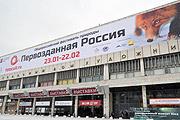 В столице открылся фестиваль «Первозданная Россия»