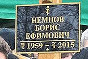 Москва прощается с Борисом Немцовым