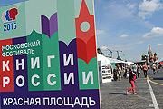 Фестиваль «Книжная Россия 2015» на Красной площади