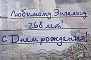 На день города Комсомольская Правда установила в Энгельсе супер открытку