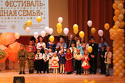 Фестиваль «Успешная семья»