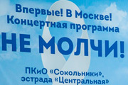 В «Сокольниках» состоялась акция «Не молчи»