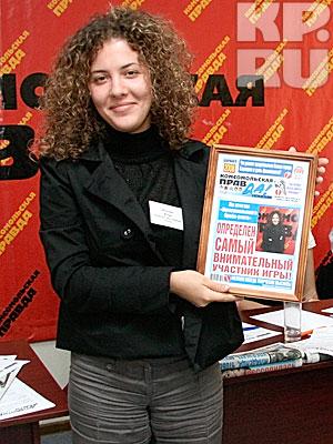 Самый внимательный участник - Юлия Ипатова (Алтайский банк Сбербанка России)