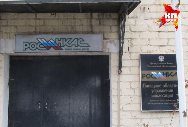 В Липецке десятки сотрудников Российского объединения инкассации отказались выходить на работу.