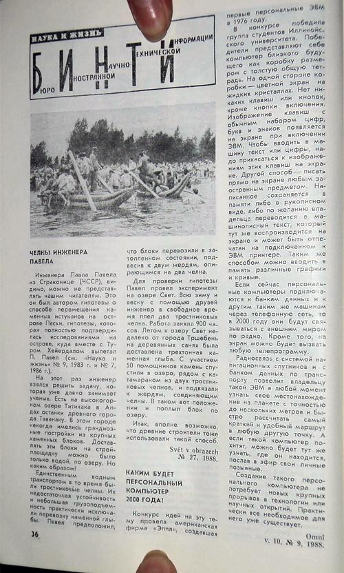 Журнал OMNI 1988 год
