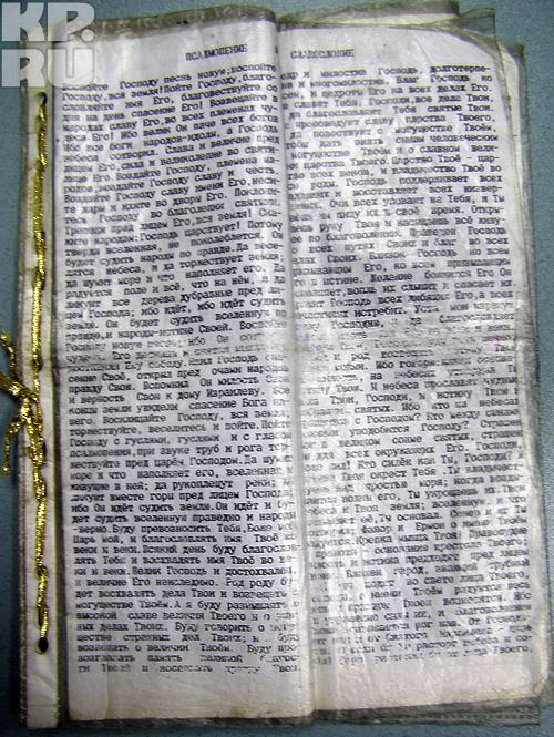 Кто бы мог подумать, что перепечатанные из Библии листы могут навредить...
