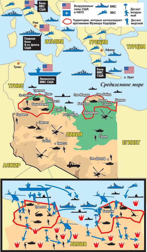 Основные районы дислокации группировки НАТО и ливийской армии