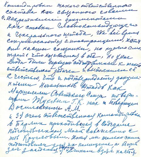 Эти записи чудом сохранились в семье Власика после его ареста.