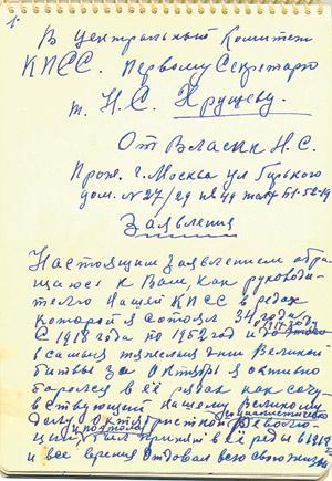 В 1961 году Николай Власик обратился к Никите Хрущеву с просьбой о реабилитации. Хрущев так и не ответил. Опального генерала полностью реабилитировали (посмертно) только в 2000 году, при президенте Владимире Путине.