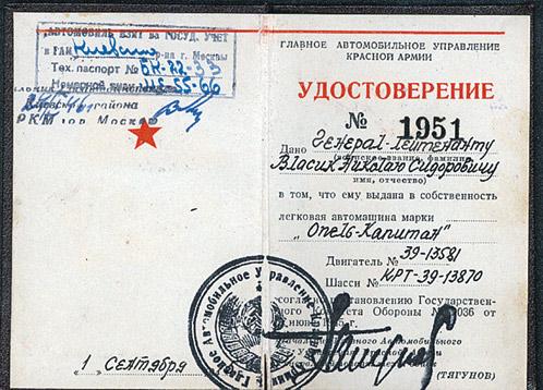 У генерала Власика, как и у многих в ближайшем окружении Сталина, была личная иномарка - немецкая машина «Опель-Капитан».